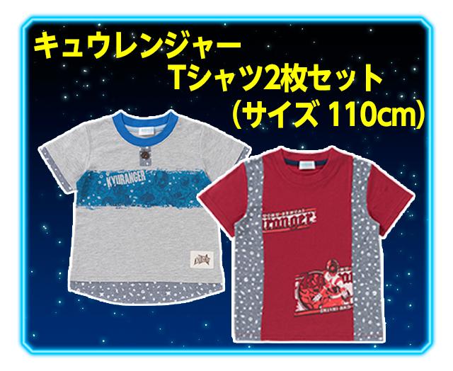 「宇宙戦隊キュウレンジャー デザインTシャツ」A・B 2枚をセットにして1名様にプレゼント!