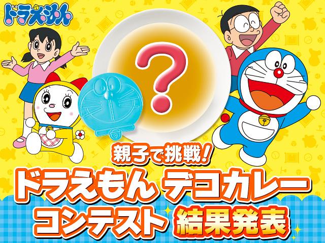 「親子で挑戦!ドラえもん デコカレーコンテスト」結果発表!!