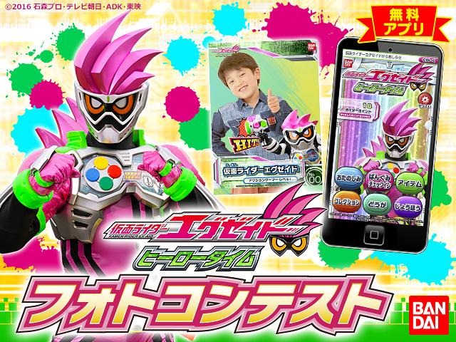 ヒーロータイム 仮面ライダーエグゼイド フォトコンテスト(複数の作品応募可能!)