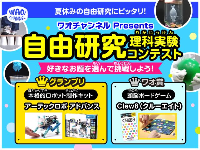 ワオチャンネル Presents 自由研究 理科実験コンテスト!