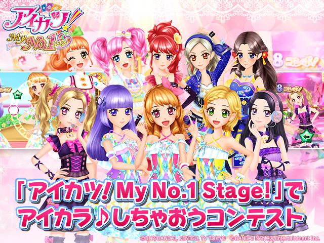 「アイカツ!My No.1 Stage!」でアイカラ♪しちゃおうコンテスト