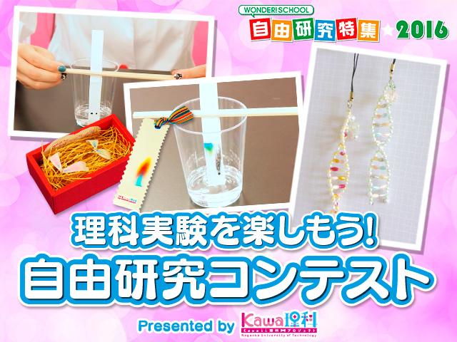 理科実験を楽しもう!自由研究コンテスト Presented by Kawaii理科プロジェクト