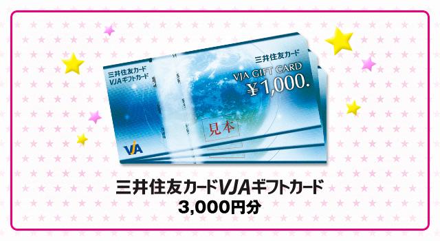 三井住友カードVJAギフトカード3,000円分