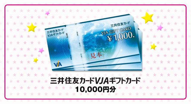 ギフト券1万円分
