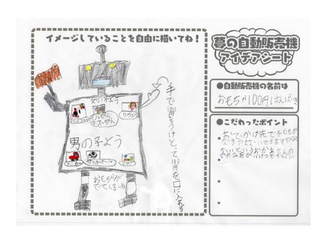 おもちゃ100円はんばいき