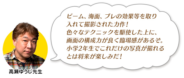 高瀬さんのお祝いコメント