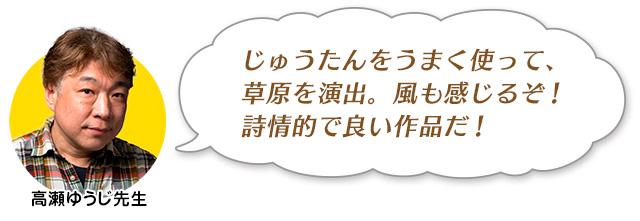 高瀬さんお祝いのコメント