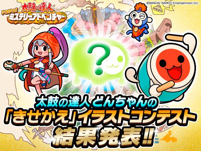 太鼓の達人 どんちゃんの「きせかえ」イラストコンテスト結果発表!!
