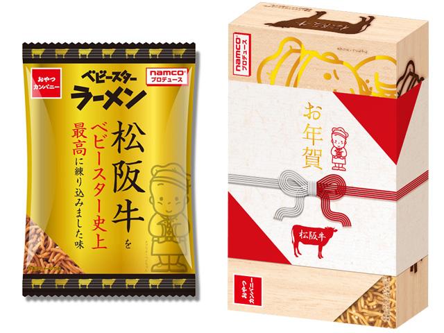 ナムコ限定!ベビースターラーメン「松阪牛をベビースター史上最高に練り込みました味」