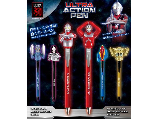 ウルトラアクションペン 全6種セット