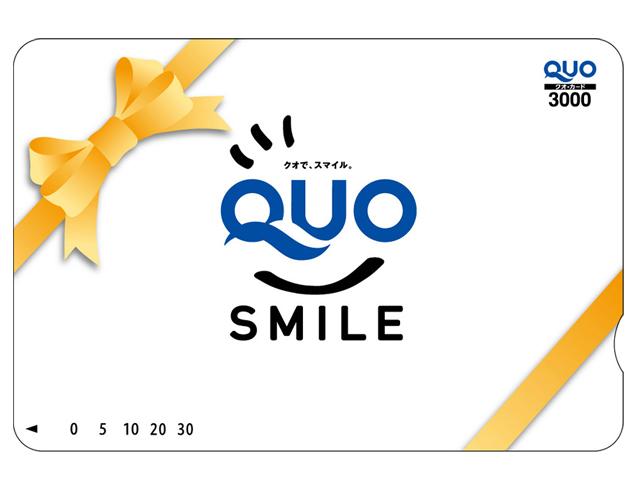 QUOカード(3,000円分)