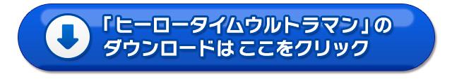 「ヒーロータイムウルトラマン」をダウンロード!