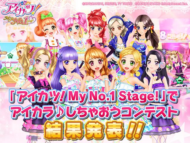 「アイカツ!My No.1 Stage!」でアイカラ♪しちゃおうコンテスト 結果発表!