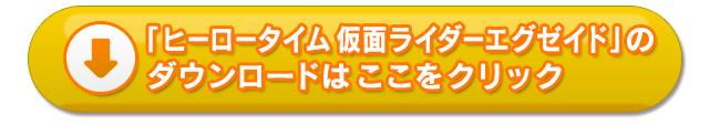 「ヒーロータイム 仮面ライダーエグゼイド」をダウンロード!