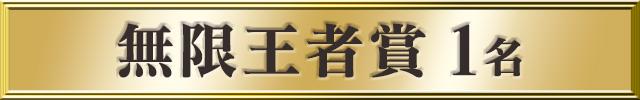 無限王者賞(1名)