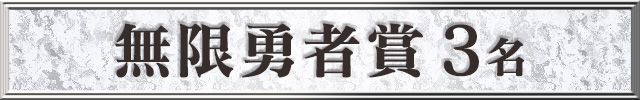無限勇者賞(3名)