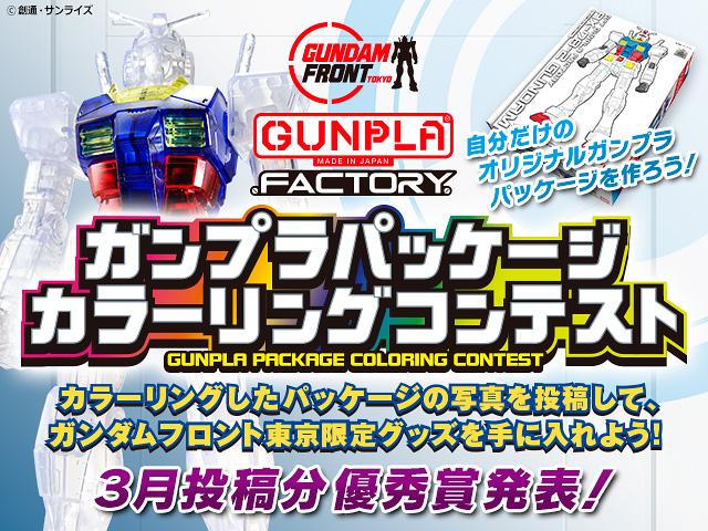 ガンプラパッケージカラーリングコンテスト 3月の優秀賞大発表!