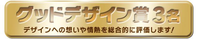 グッドデザイン賞(3名):デザインへの想いや情熱を総合的に評価します!