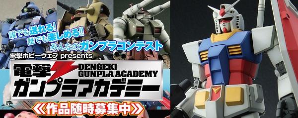 電撃ホビーウェブ presents 電撃ガンプラアカデミー 今月選ばれた作品はこちら!