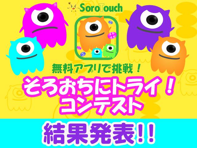 「無料アプリで挑戦!そろおちにトライ!コンテスト」結果発表!!