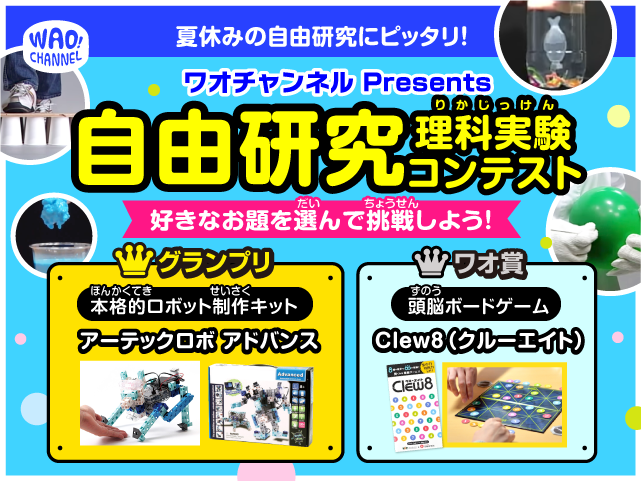 ワオチャンネル Presents 自由研究 理科実験コンテスト!(複数の作品応募可能!)