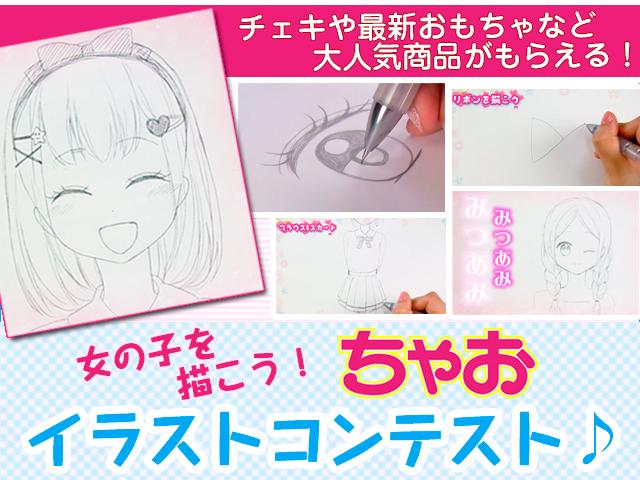 女の子を描こう!ちゃおイラストコンテスト♪(複数の作品応募可能!)