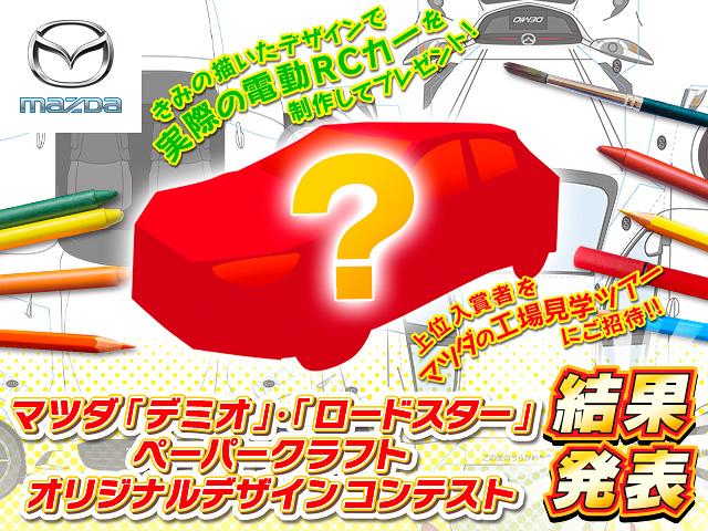 マツダ「デミオ」・「ロードスター」 ペーパークラフトオリジナルデザインコンテスト 結果発表!