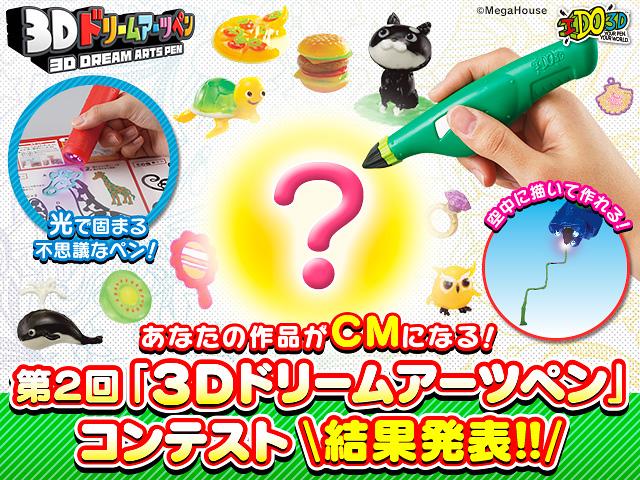 「あなたの作品がCMになる!第2回3Dドリームアーツペンコンテスト」結果発表!!