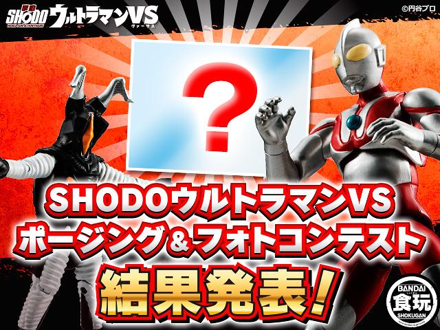 「SHODOウルトラマンVS ポージング&フォトコンテスト」 結果発表!