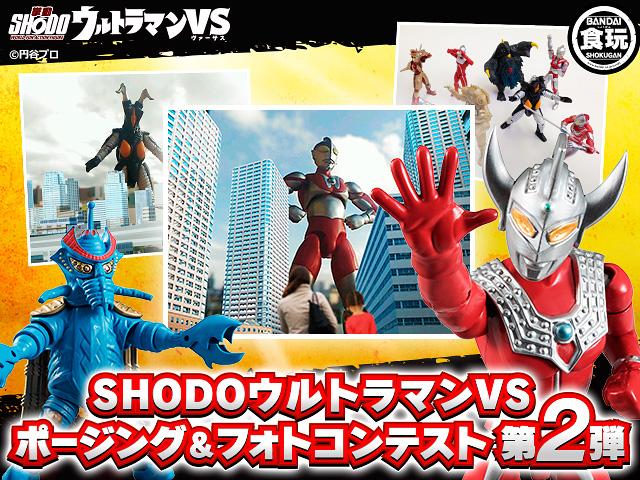 SHODOウルトラマンVS ポージング&フォトコンテスト 第2弾(15歳以上対象、複数の作品応募可能!)