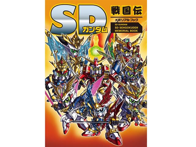 SD戦国伝 メモリアルブック