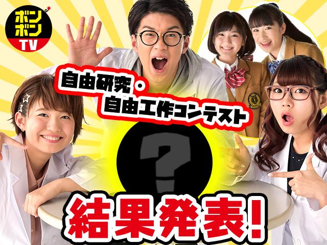 「ボンボンTV やってみた!シリーズ 自由研究・自由工作コンテスト」結果発表!