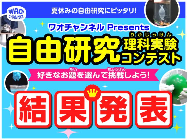 「ワオチャンネル Presents 自由研究 理科実験コンテスト!」結果発表!