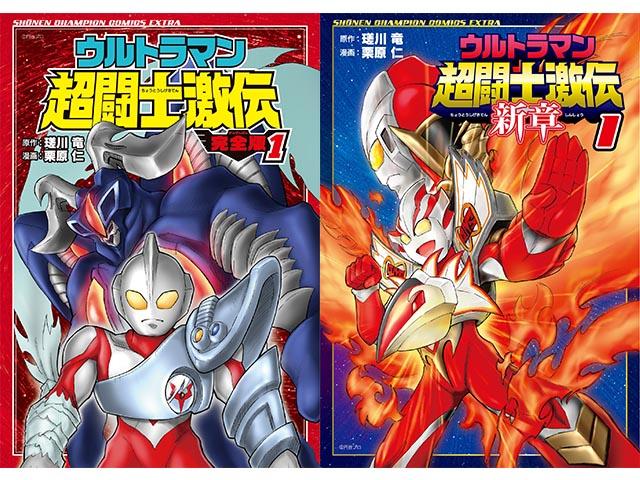 ウルトラマン超闘士激伝 コミックス2巻セット