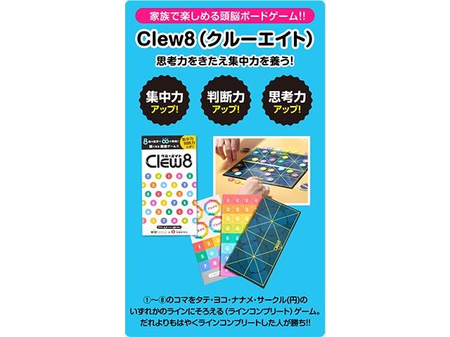 頭脳ボードゲーム Clew8(クルーエイト)
