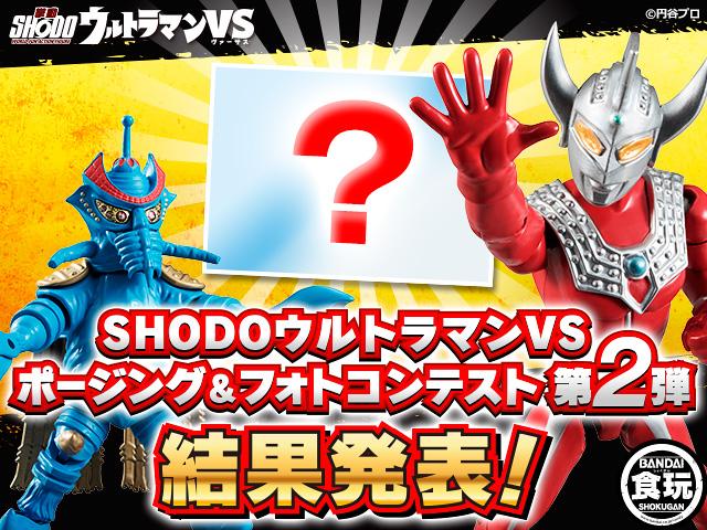 「SHODOウルトラマンVS ポージング&フォトコンテスト 第2弾」 結果発表!