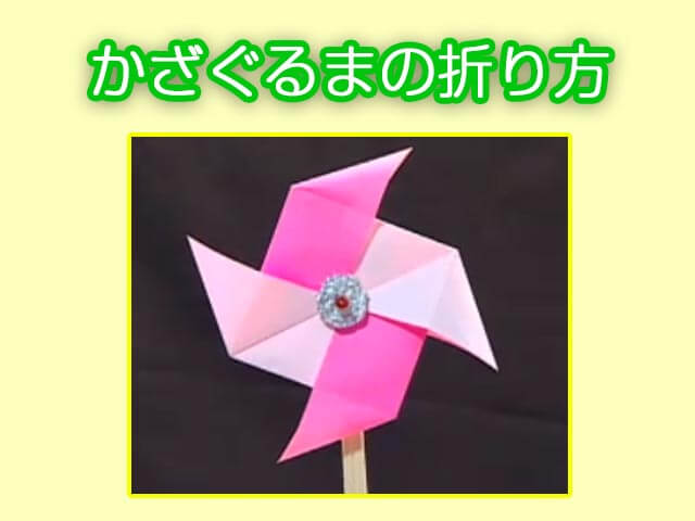 折り紙 こいのぼり 折り方