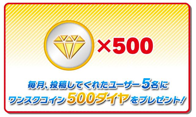 毎月月初に受賞者には500ダイヤコインをプレゼント!
