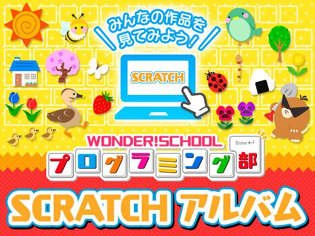 ワンダースクール Scratch(スクラッチ)アルバム