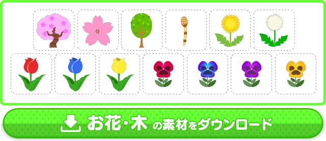 お花・木の素材をダウンロード
