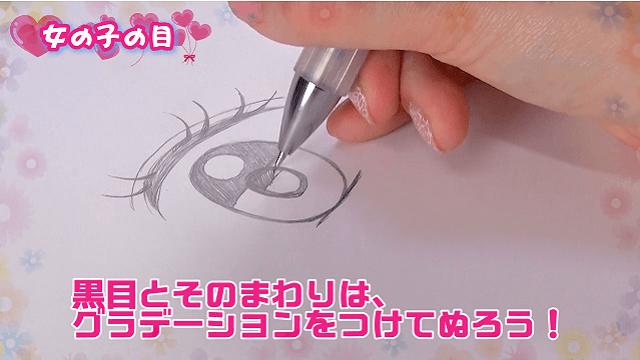 ちゃおイラストレッスン③かわいい目を描こう 授業一覧 イラスト部