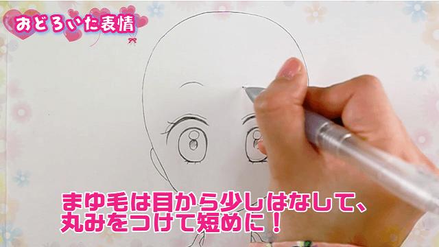 ちゃおイラストレッスン かわいい目を描こう 授業一覧 イラスト