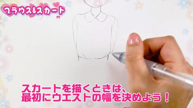 【ちゃおイラストレッスン⑧】ブラウス&スカートを描こう