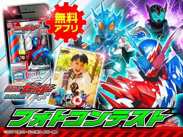 ヒーロータイム 仮面ライダービルド フォトコンテスト(複数の作品応募可能!)