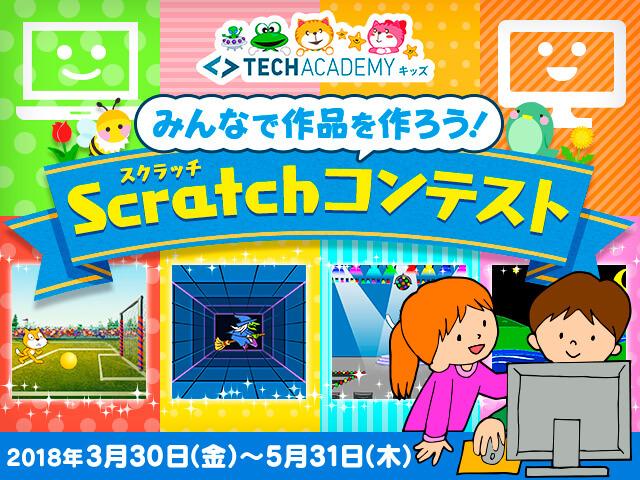 作品を投稿してステキなプレゼントをゲットしよう!TechAcademyキッズ主催 Scratch(スクラッチ)コンテスト(複数の作品応募可能!)