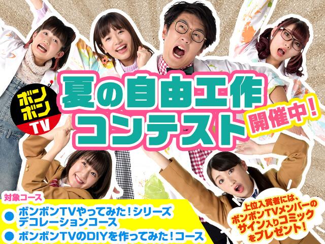 ボンボンTV 夏の自由工作コンテスト(複数の作品応募可能!)