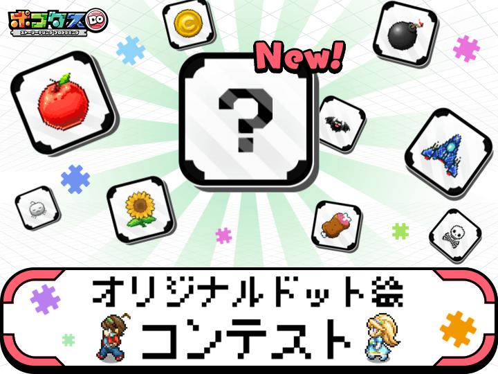 「ポコタス★Do」オリジナルドット絵 コンテスト