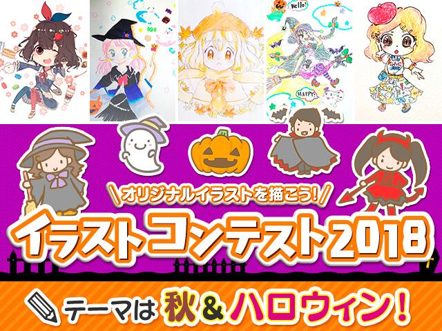 テーマは「秋&ハロウィン」!イラストコンテスト♪(複数の作品応募可能!)