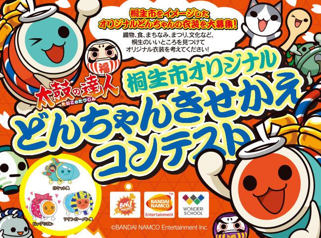 太鼓の達人 桐生市オリジナル どんちゃんきせかえコンテスト結果発表