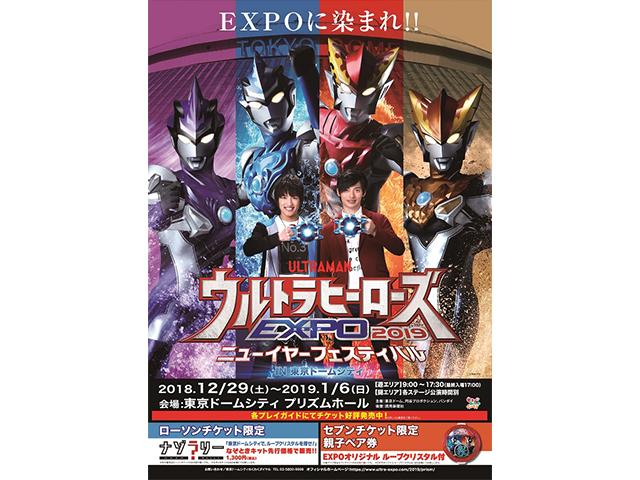 ウルトラヒーローズEXPO2019 ニューイヤーフェスティバル IN 東京ドームシティ 入場ペアチケット